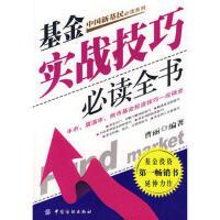 【二手书8成新】基金实战技巧必读全书 曹丽著 中国纺织出版社