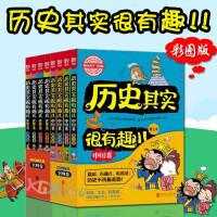 图说天下学生版 历史其实很有趣儿中国卷+世界卷套装共8册 彩图版 10-14岁写给儿童的中国历史百科读物 青少年课外读