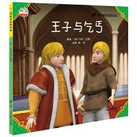3D世界名著绘本:王子与乞丐
