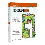 住宅景观设计(全新第7版)