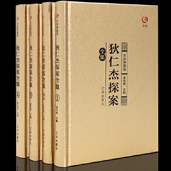 《狄仁杰探案 正版全4册探案断案故事唐朝名相