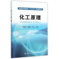 化工原理(张秀玲) 张秀玲,刘爱珍,刘葵 主编
