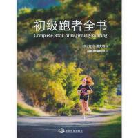 【正版二手书9成新左右】初级跑者全书 安比.波夫特 暂无