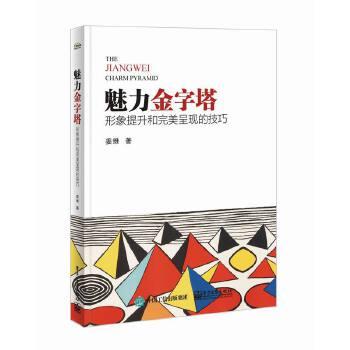 魅力金字塔(pdf+txt+epub+azw3+mobi电子书在线阅读下载)