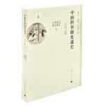 中国科举制度通史・辽金元卷