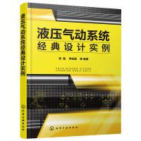现货正版 液压气动系统经典设计实例 液压与气动系统设计方法液压气动系统设计步骤计算方法教程书 液压气动设计原理书籍