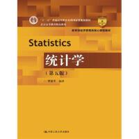 【正版二手书9成新左右】统计学(第五版/ 贾俊平 中国人民大学出版社