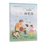 糖果雨 二年级上册 语文同步阅读 配统编版教材义务教育教科书