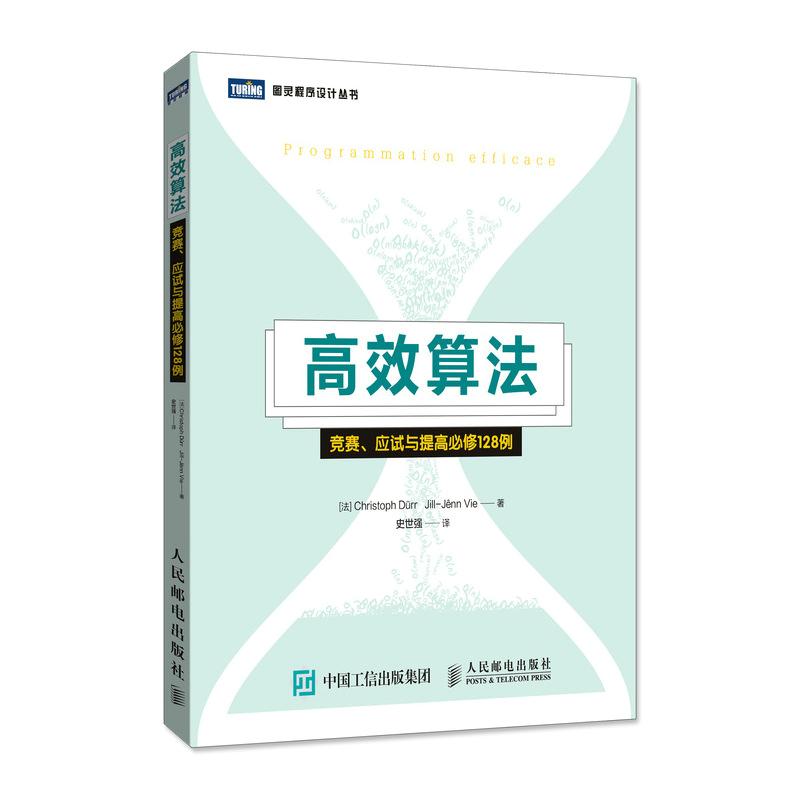 高效算法 竞赛 应试与提高必修128例 Python高效算法与编程技巧 编程竞赛与应试指南 算法竞赛参考书