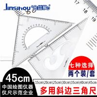 Jinsihou金丝猴2045 45cm三角尺文具套装 45厘米大中小学生用品绘图三角板透明尺子有机塑料绘图制图办公仪