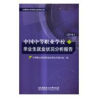 中国中等职业学校毕业生就业状况分析报告(2016年) 9787568242530 北京理工大学出版社