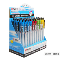 晨光文具  铅笔精典 活动铅笔MP0160 0.5mm按动铅笔