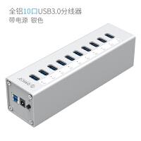 �W�?�ORICO A3H10集�器HUB �щ�源一拖十高速全�X高端HUB USB3.0分�器10口 �y色