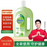Dettol滴露 消毒液 芦荟清新1L 99.99%有效灭活流感H3N2病毒