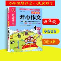 2018新版小学生开心作文看这一本就够了 四年级上下册语文阅读与写作通用版小学生阶段作文辅导同步写作阅读训练漫画图片正