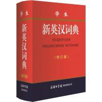 学生新英汉词典(修订版) 商务印书馆国际有限公司