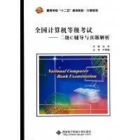全国计算机等级考试--二级C辅导与真题解析(计算机类高等学校十二五规划教材)