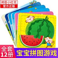 动手动脑玩拼图2-3岁6册12张 小红花童书畅销书儿童拼图玩具 幼儿益智游戏拼图 儿童玩具书籍 启蒙丛书左右脑开发套装