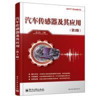 【旧书二手书8成新】汽车传感器及其应用第2版 姜立标 9787121211577 电子工业出版社