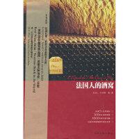 [二手旧书9成新]法国人的酒窝(典阅法国葡萄酒),齐仲蝉,齐绍仁,上海文化出版社, 9787807408581