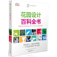 花园设计百科全书(精装版)(全彩)