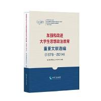 加强和改进大学生思想政治教育重要文献选编(1978―2014)