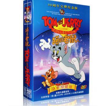 迪斯尼幼儿童英语启蒙早教材 猫和老鼠全集高清动画片10DVD光盘碟正版迪士尼 中英双语切换
