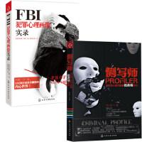 侧写师-用犯罪心理学破解微表情密码+FBI犯罪心理画像实录共2册 心理学畅销书籍 催眠术 fbi读心术行为心理学 正版
