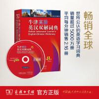 牛津高阶英汉双解词典第8版(附光盘) 商务印书馆