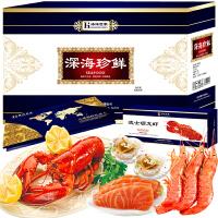 【礼券】海洋世家 海鲜礼盒大礼包2988型礼券礼品卡 团购礼盒 海鲜水产