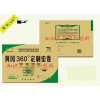 黄冈360°定制密卷四年级数学上册人教版