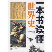 【二手书8成新】一本书读懂世界史 马世力,陈光裕著 中华书局