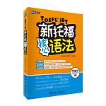 新托福核心语法 新航道TOEF图书