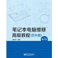 [正版] �P�本��X�S修教程 唐�W斌 �著 9787121181122 �子工�I出版社