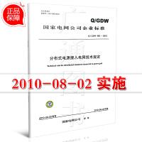 【正版全新】Q/GDW 480-2010 分布式电源接入电网技术规定 中国电力出版社/支持查真伪/提