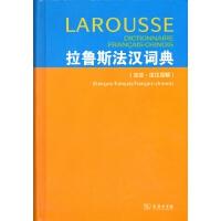 拉鲁斯法汉词典(法法・法汉双解) 【法】杜布瓦(Dubois,J.) 主编 商务印书馆