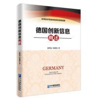 德国创新信息概述