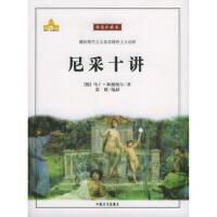 【二手旧书9成新】 尼采十讲 (德)马丁・海德格尔,苏隆译 中国言实出版社 9787801285386