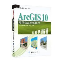 ArcGIS 10 地理信息系�y教程―�某�W到精通