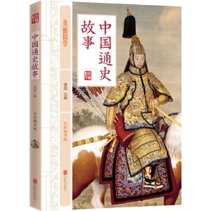 中国通史故事 美丽国学