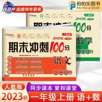 期末冲刺100分一年级上册语文数学试卷 2021秋一年级上册试卷人教版