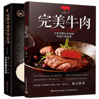 `完美牛排烹饪全书+完美牛肉 全2册 西餐料理烹饪大全 牛排烤肉酱炖饭披萨汉堡烧肉牛肉干 经典牛肉食谱 美味特色菜谱书