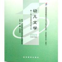 【正版】自考教材 自考 00386 幼儿文学 祝士媛 张美妮 2000年版 高等教育出版社 学前教育专业