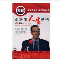 原装正版 俞敏洪感悟人生(5DVD+1手册)俞敏洪主讲 讲座 学习视频 光盘