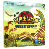 【二手旧书9成新】敏捷龙和它的伙伴-恐龙生存故事-3D红蓝眼睛-明洋卓安-9787553473963 吉林出版集团有限