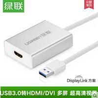 【支持礼品卡】绿联USB转HDMI转换器usb3.0转hdmi高清线外置显卡usb转dvi6屏扩展