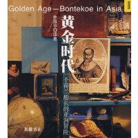 【旧书二手书8新正版】 黄金时代――一个荷兰船长的亚洲冒险 9787806658345 林昌华