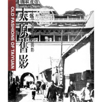 太原旧影:[摄影集]:[中英文本] 刘永生,陈英选 9787102022598睿智启图书