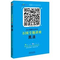 万国专题讲座1 民法(货号:JS) 北京万国学校组 9787509359365 中国法制出版社