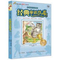 【全新正版】 打动孩子心灵的经典童话故事 2 穿靴子的猫、阿拉丁神灯、匹诺曹